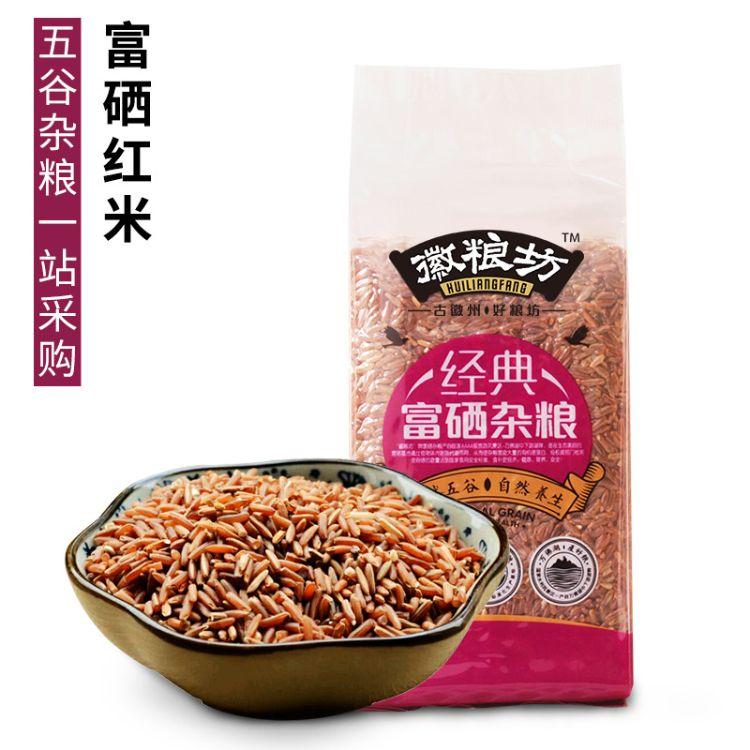 厂家直销优质红大米 农家特产红糙米富硒红米直批 会销礼品团购