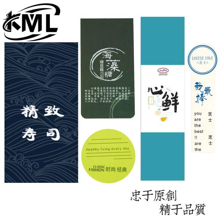 一次性餐盒腰封綁帶貼紙壽司打包便當盒烘焙包裝腰條印logo可定制