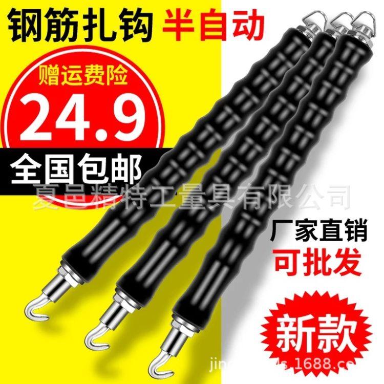 下单送卷尺 半自动钢筋钩子钢筋扎钩钢筋钩铁丝扎钩
