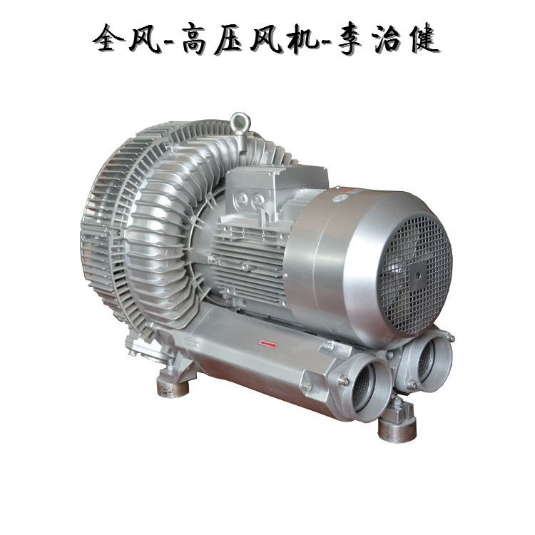 高压鼓风机 高压旋涡气泵 高压旋涡风机 高压旋涡气泵 厂家