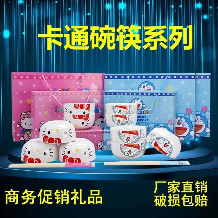 厂家直销卡通碗儿童陶瓷礼品碗筷套装 陶瓷餐具套装