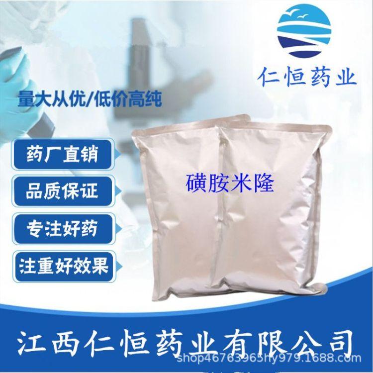 磺胺米隆 药厂直销 质量保证1kg袋磺胺米隆138-39-6