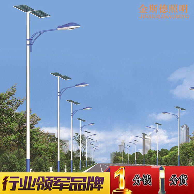太阳能路灯LED海豚路灯头45W6米A字臂新农村太阳能路灯批发优惠