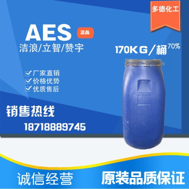 AES 脂肪醇聚氧乙烯醚硫酸钠 含量70% 中轻洁浪 立智 赞宇