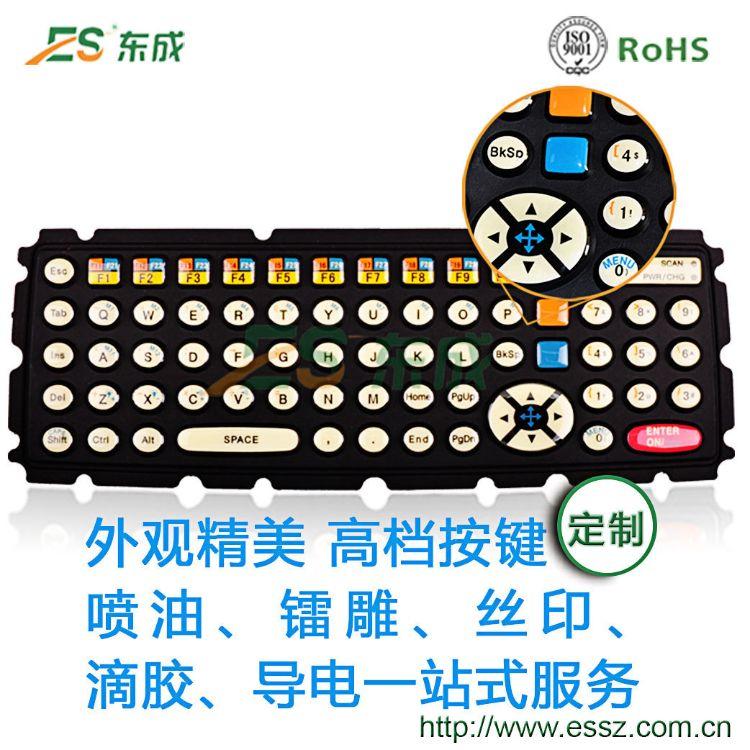硅胶键盘厂家 成型_喷油_镭雕_丝印_滴胶_黑粒硅胶按键