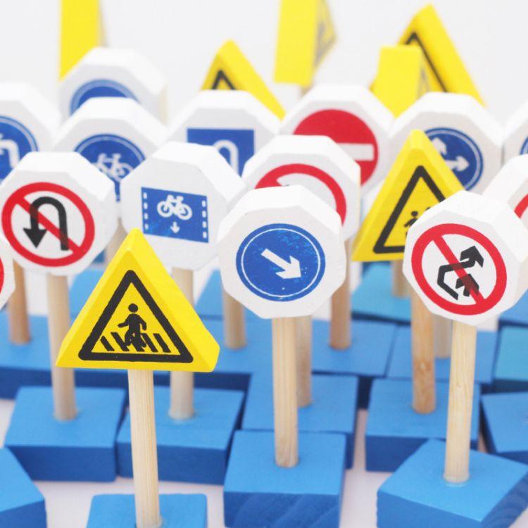 幼儿园蒙氏教具交通标志灯积木安全认知游戏路牌儿童木制益智玩具