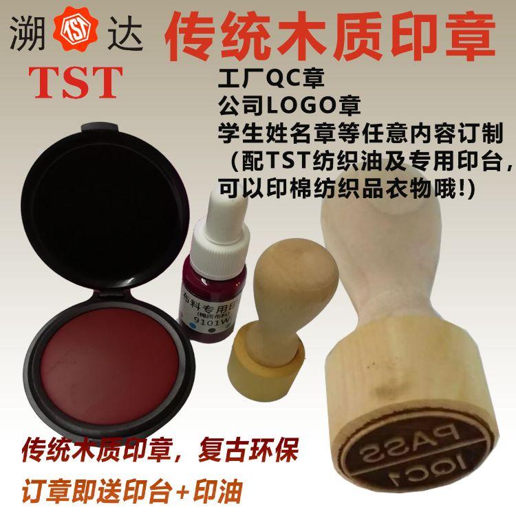 传统木质印章黄杨木印章QC印章LOGO印章订制任意内容送印油送印泥