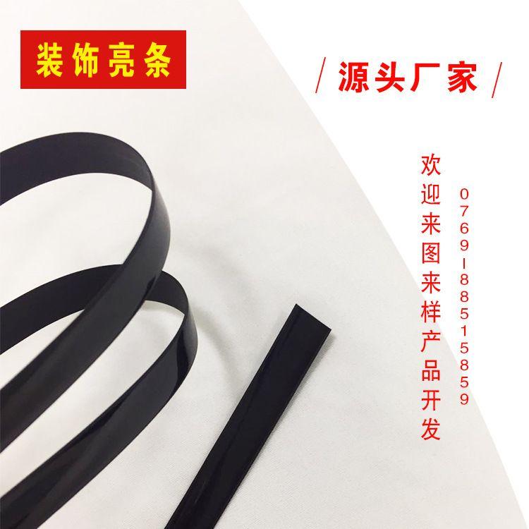 源头厂家  PVC条型材 塑胶装饰条 铝合金插条 家具插条 塑料卡槽