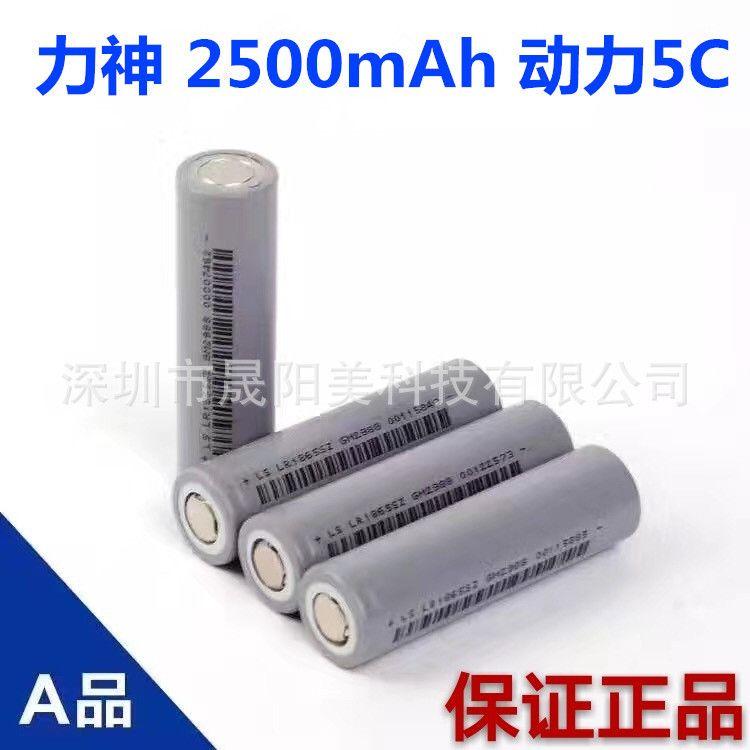 18650锂电池2500mah力神动力电池组电动车锂电池电动工具锂电池