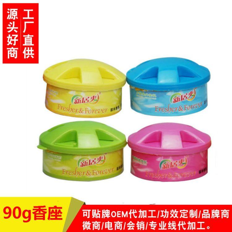 空气芳香剂90g 固体香座空气清新驱蚊室内芳香剂除味除臭加工定制