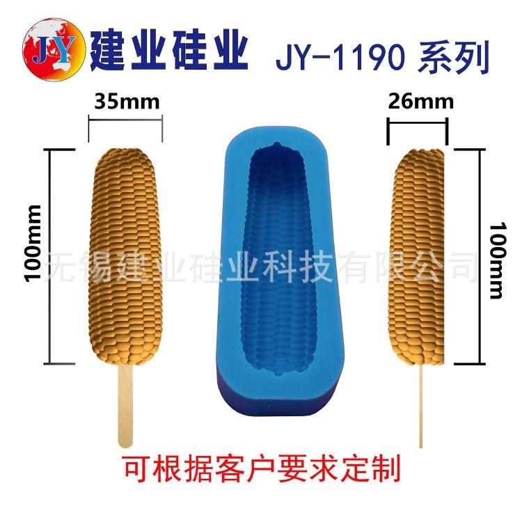 定制玉米模具 定制烘焙硅胶模 定制翻糖模具 定制玉米雪糕模具