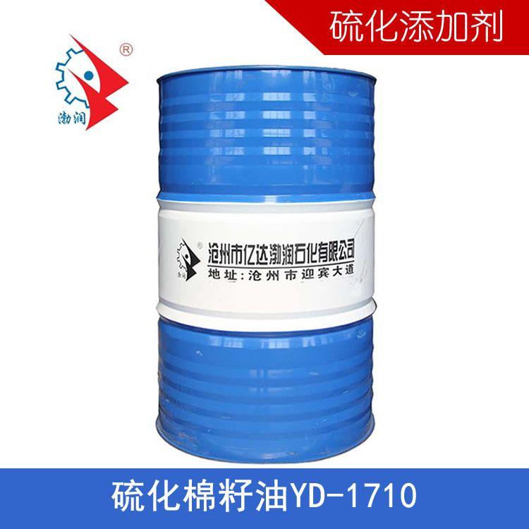热销硫化棉籽油 YD-1710浅色低味硫化添加剂 金属加工助剂