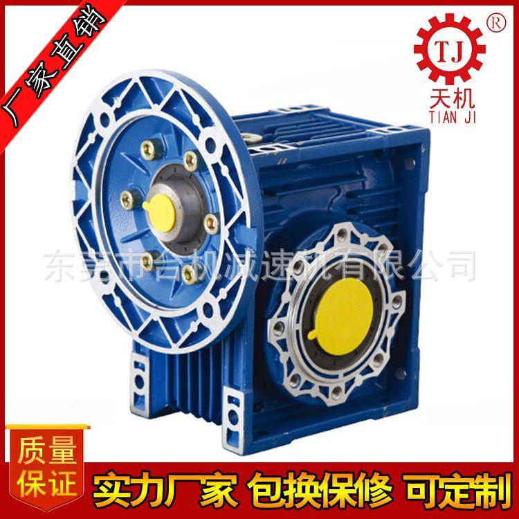台湾厂家NMRV蜗轮蜗杆减速机 铝合金涡轮涡杆减速机 rv铝壳减速器