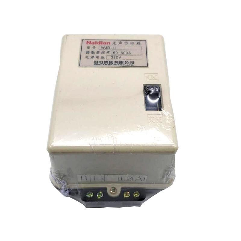 精品消声节电器WJD-II 60-600A 380V无声节电器厂家直销品质保障