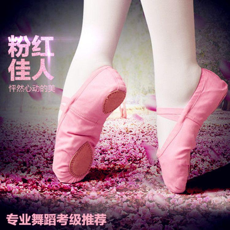 厂家批发软底舞蹈鞋儿童舞蹈练功鞋芭蕾舞鞋跳舞鞋子瑜伽鞋