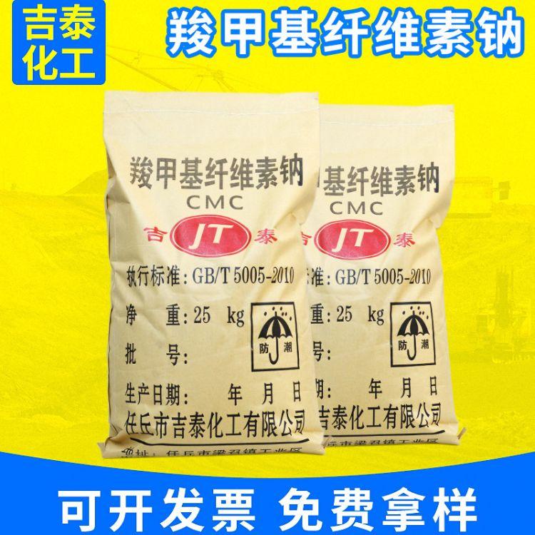 工业级羧甲基纤维素钠 纤维素cmc甲基低粘羧甲基CMC纤维素厂家