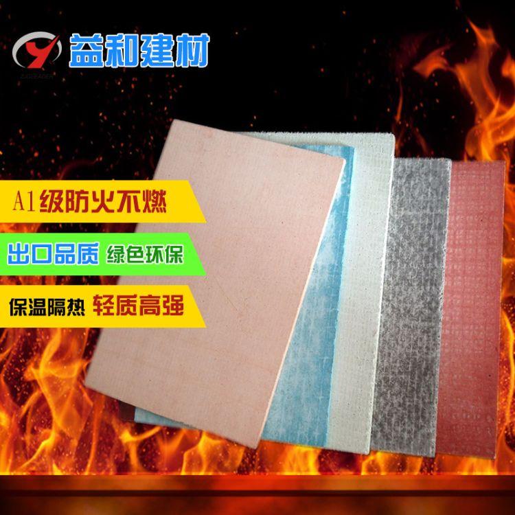 益和A1级防火板 防火阻燃 环保级氧化镁玻镁板 厂家直销
