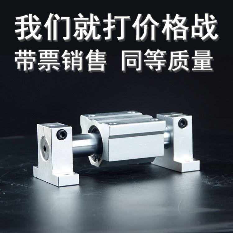 厂家直销SK光轴支架套装固定直线光轴支架光轴导轨配件固定轴承座
