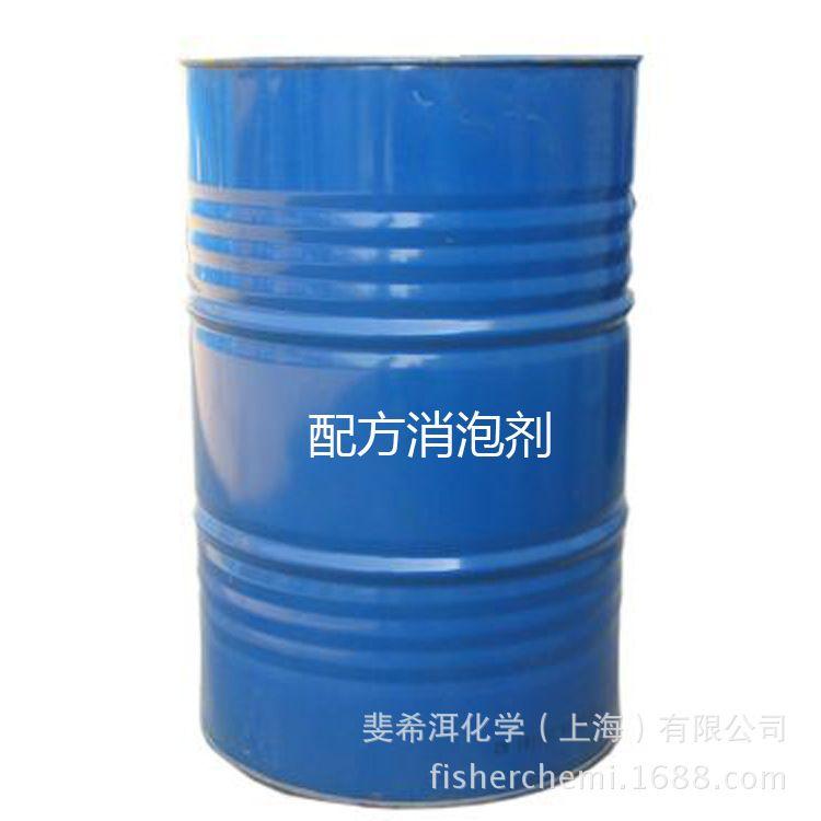工业级消泡剂  水处理消泡剂 硅类 消泡快#高效 配方消泡剂