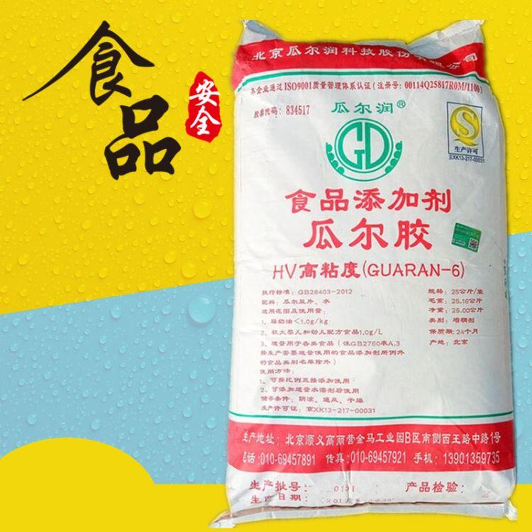 食用增稠剂 食品级瓜尔豆胶 食品添加剂瓜尔胶 食品增稠乳化