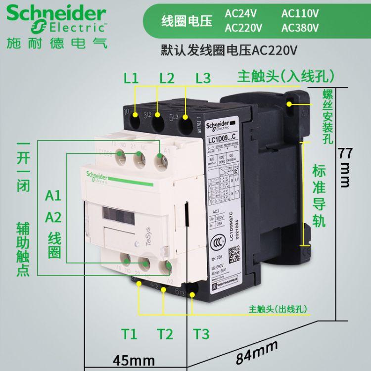 现货施耐德 LC1D交流接触器 LC1D09Q7C三极接触器 线圈380V可议价