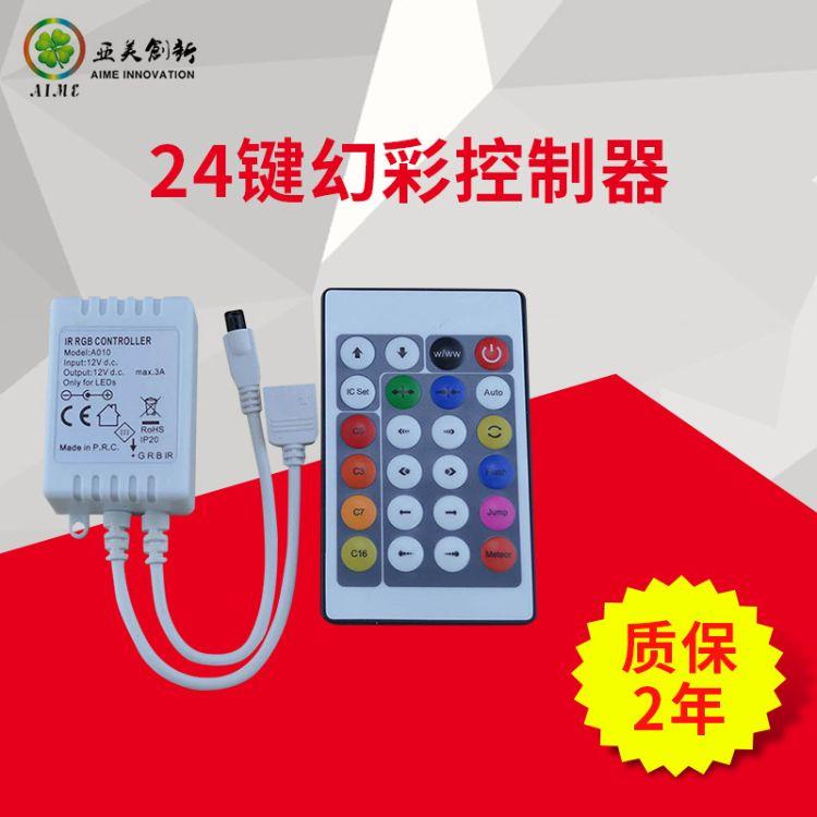 红外24键幻彩控制器 LED幻彩灯条控制器 RGB灯带控制调光器厂家