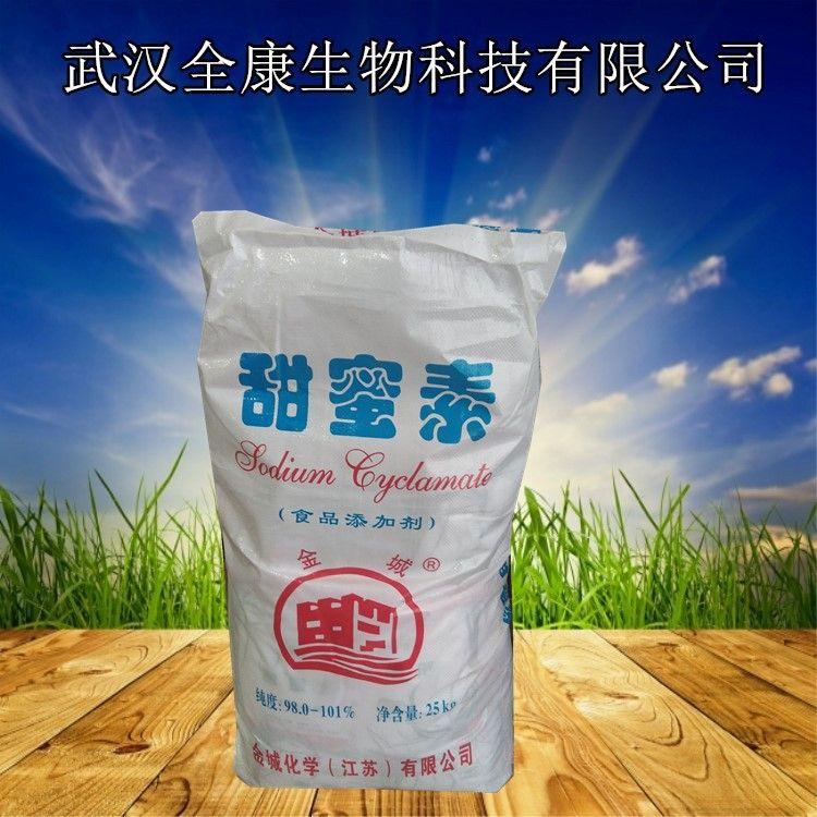 现货供应 食品级 甜蜜素 环己基氨基磺酸钠 量大从优