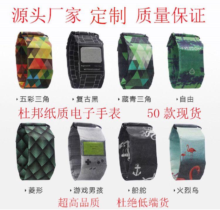 纸质手表 厂家批发定制 杜邦纸防水防撕创意手表