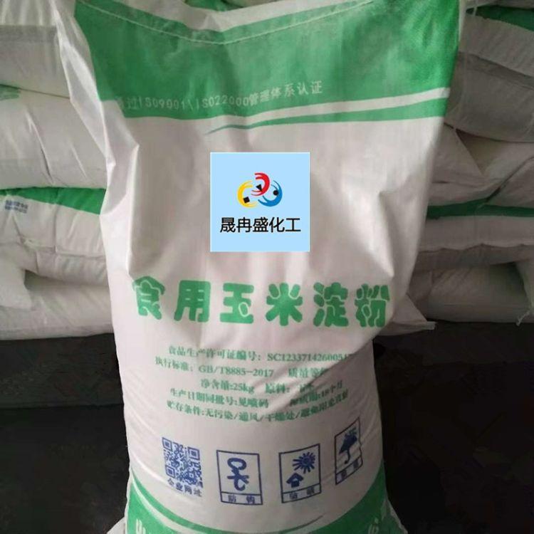 直销玉米淀粉 玉米淀粉增稠剂 高粘度玉米淀粉 食用玉米淀粉25K袋