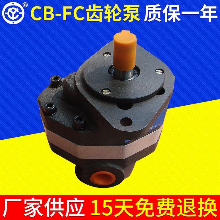 榆次单级CB-FC齿轮泵 卧式铸铁液压油泵 榆次液压齿轮泵厂家
