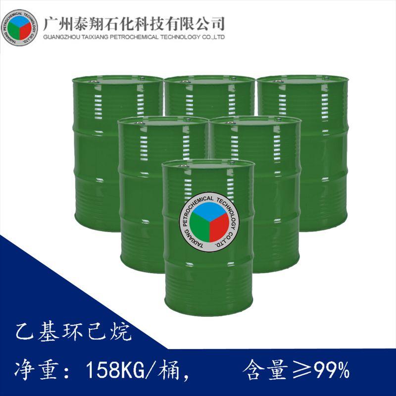 现货供应乙基环己烷,国产进口乙基环己烷,CAS1678-91-7