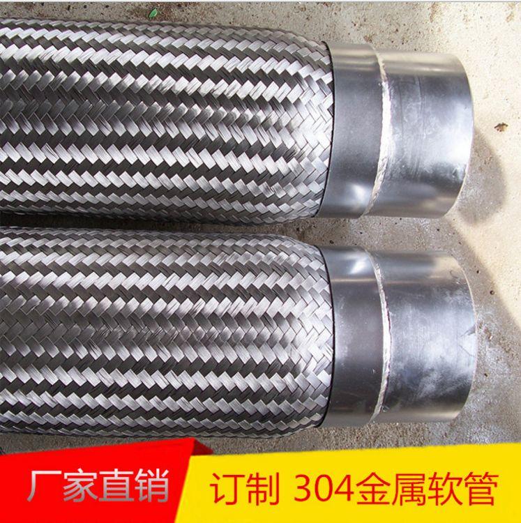 304 316材质金属软管【现货供应】厂价直销13513180690
