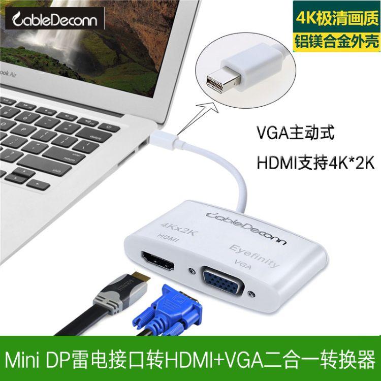 振德厂家批发hdmi高清线minidp转vga/hdmi 4KX2K二合一电脑连接线