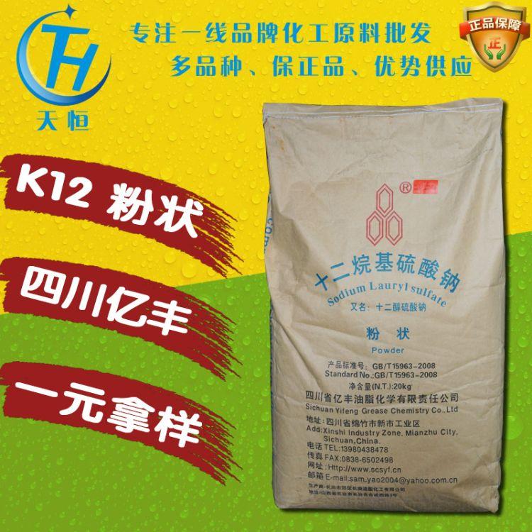 大量现货 供应四川亿丰K-12 十二烷基硫酸钠 K-12 厂家批发