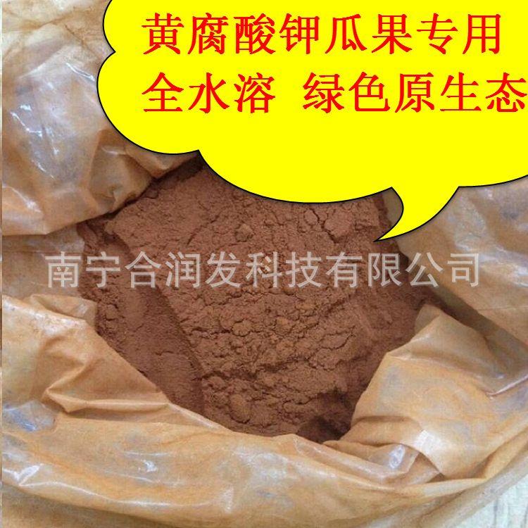 果树叶面肥 黄腐酸钾 全水溶 好用 果树专用肥