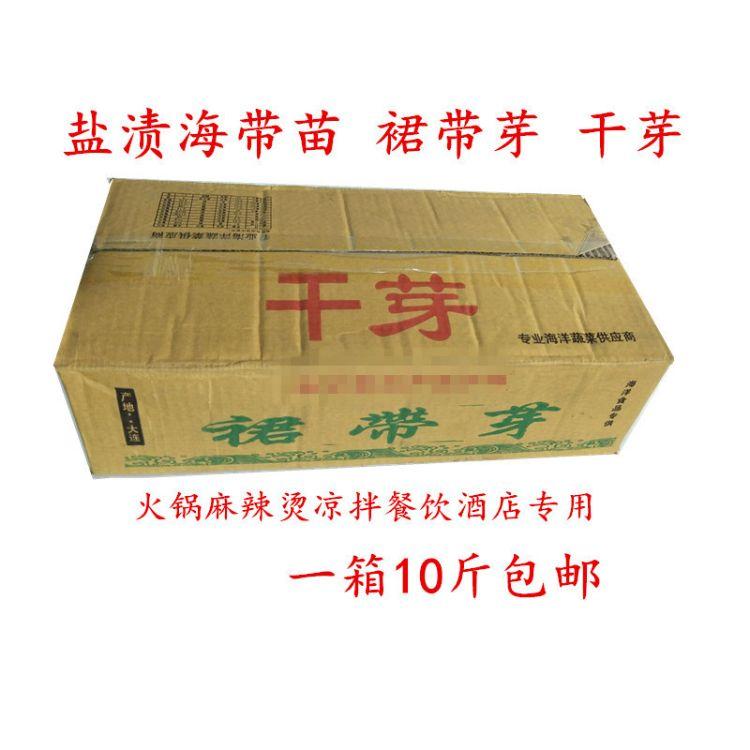 盐渍海白菜海带苗裙带芽干芽凉拌火锅食材餐饮专用 10斤箱包邮
