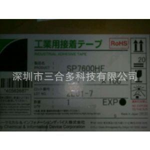 索尼SP7600HF胶带(特价),索尼SP7600HF