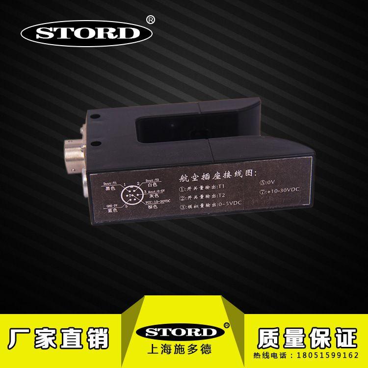 STORD上海施多德红外线模拟量纠编-U型HW-2