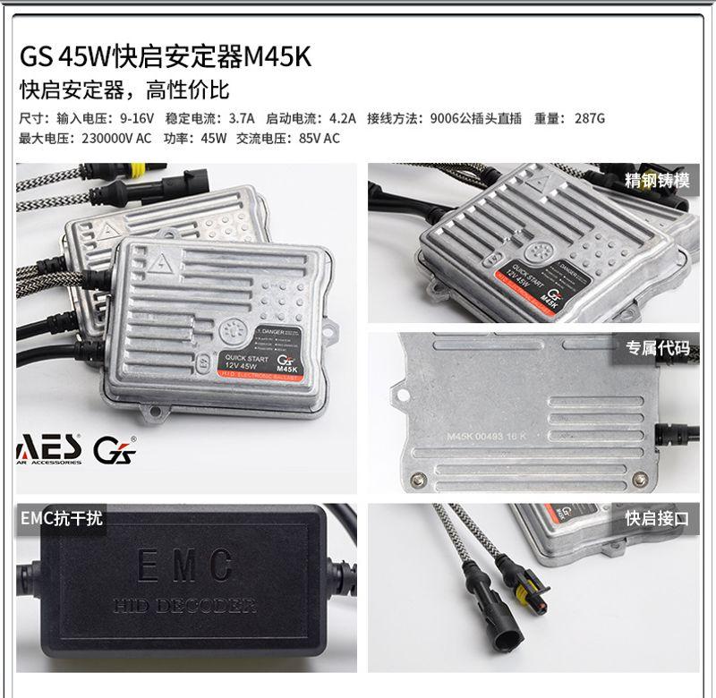 GS安定器_03.jpg