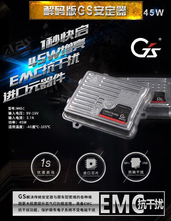 GS安定器_02.jpg