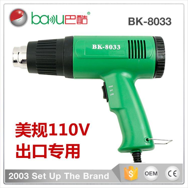 110V巴酷BK-8033热风枪塑料焊枪汽车贴膜烤枪工业调温手持吹风机