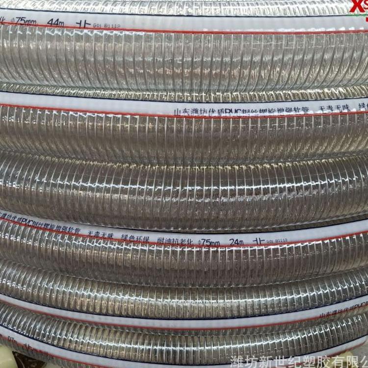 厂家直销透明钢丝软管 耐高温钢丝管 钢丝排水波纹软管