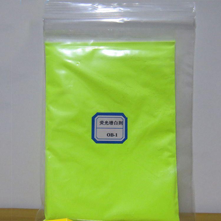 增白剂厂家批发 油墨荧光增白剂ob-1 塑料荧光增白剂 环保高效