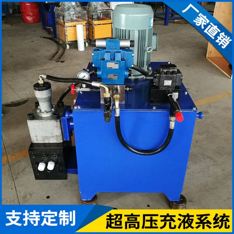 定制超高压液系统高压液压油泵压力液压泵站工业生产液力传动系统