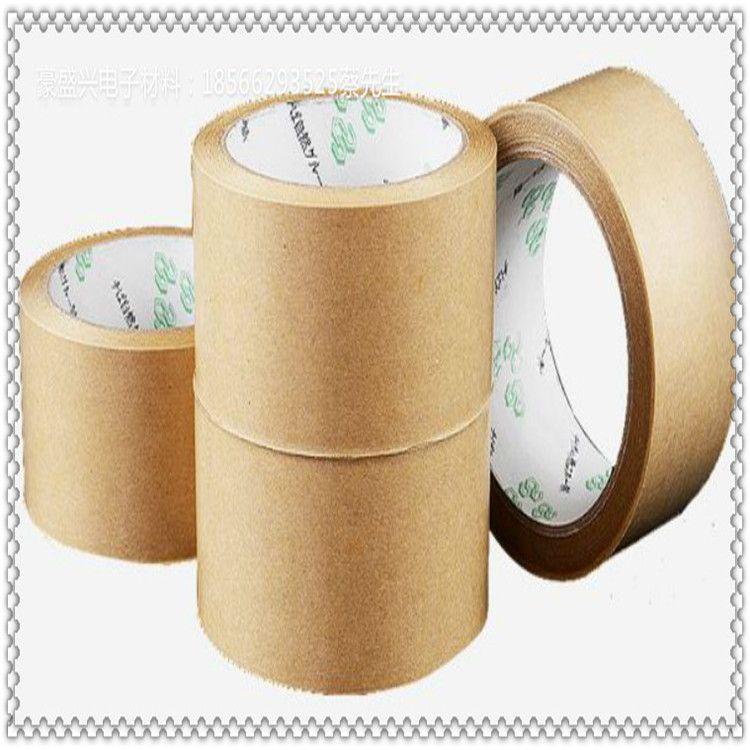 牛皮纸胶带 包装胶带 包材胶带 纸胶带 湿水牛皮纸