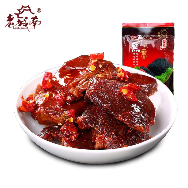 老城南五香麻辣酱卤牛肉片200g 正宗四川特产 五丁黑牛肉休闲零食