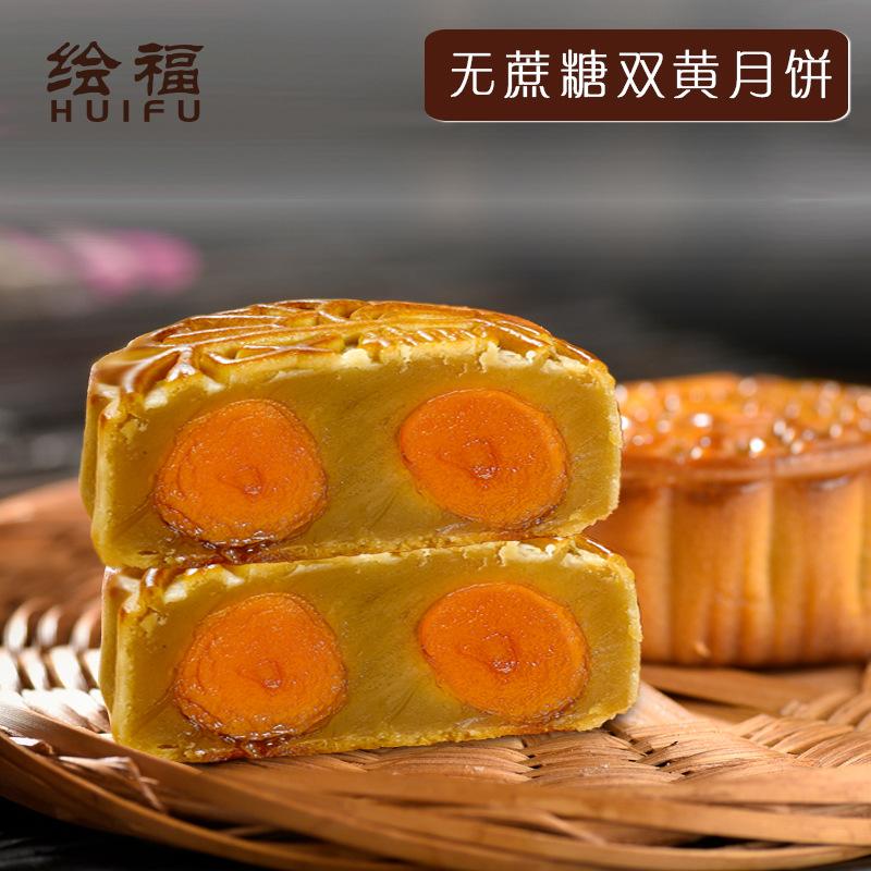 月饼批发无添蔗糖双黄白莲蓉 铁盒150克低糖月饼绘福月饼批发贴牌