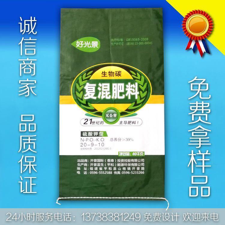 专业生产复混肥料编织袋 高档精制生物碳肥袋 生物有机肥料彩印袋