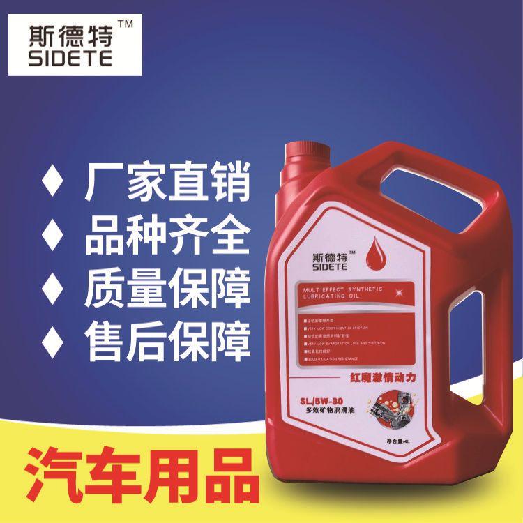 斯德特汽车机油 发动机机油SL5W-40 多效矿物润滑油  4L装