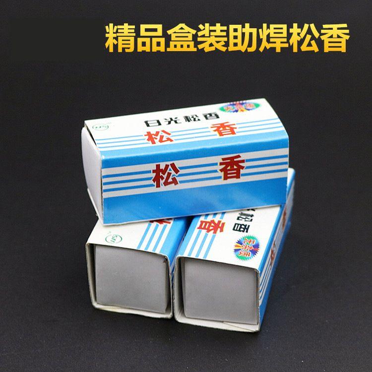 厂家批发 高纯度焊锡松香 电子焊接助焊松香 小盒松香
